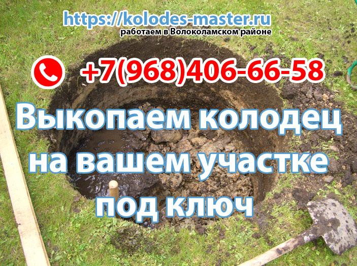 Копаем колодец в Волоколамске под ключ недорого